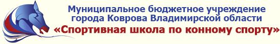 """МБУ """"СШ по конному спорту"""""""